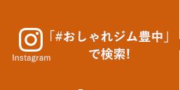 Instagram「#おしゃれジム豊中」で検索!